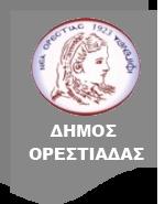 Δήμος Ορεστιάδας